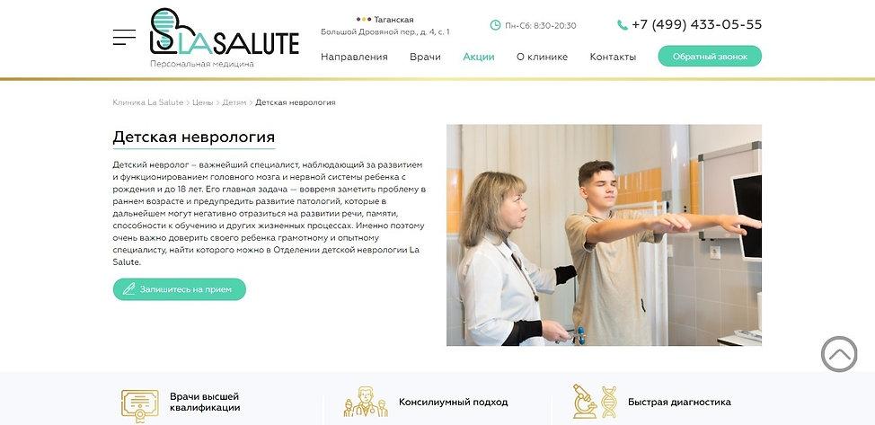 Клиника персональной медицины La Salute сайт