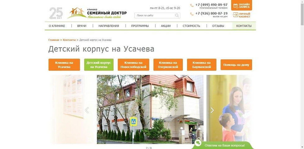 Клиника Семейный доктор в Москве официальный сайт