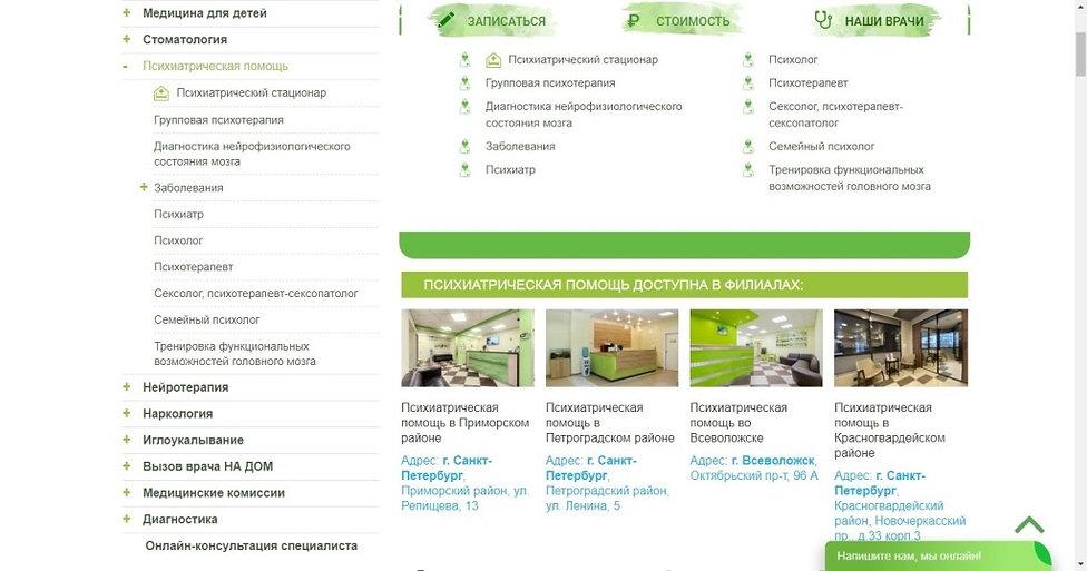 Династия в Всеволжске медицинский центр официальный сайт