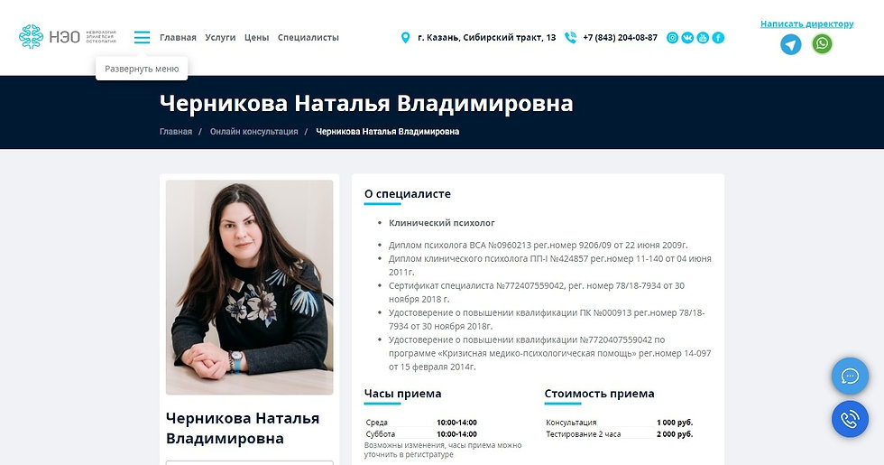 Оифициальный сайт мед центра НЭО
