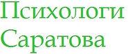 psihologi-saratova_logo.jpg