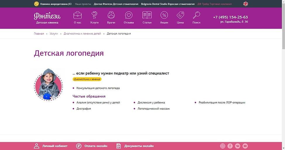 """Детская клиника """"Фэнтези"""" официальный сайт"""