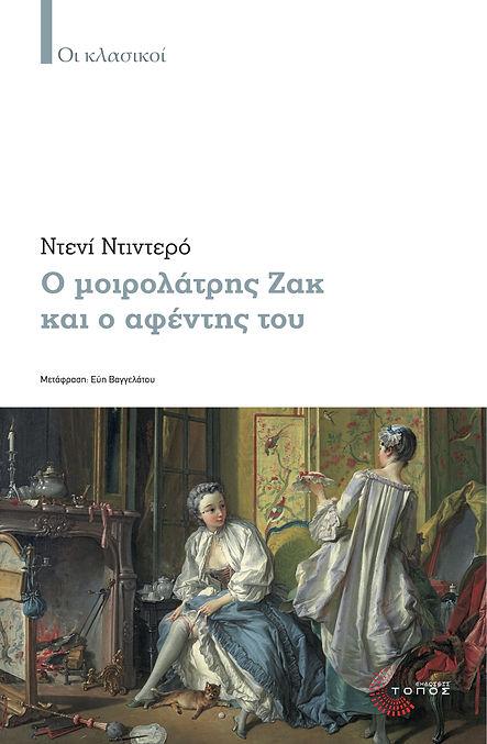 COVER ZAK MOIROLATRIS front (1).jpg