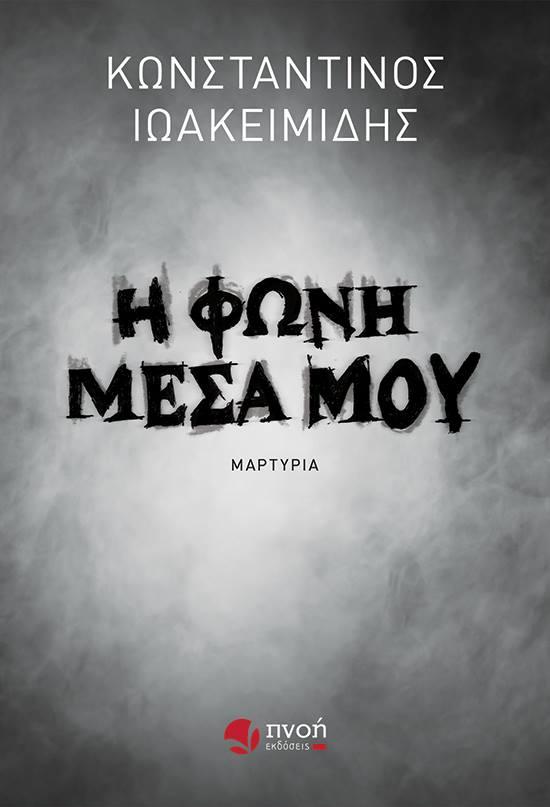 i-foni-mesa-moy