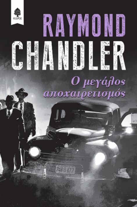 O μεγάλος αποχαιρετισμός-  Ρέιμοντ Τσάντλερ |  Εκδόσεις Κέδρος