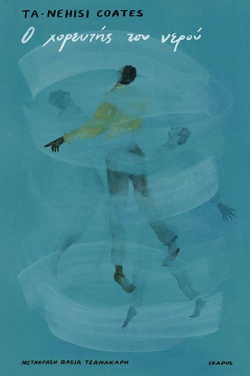 Ο χορευτής του νερού - Ta-Nehisi Coates | Εκδόσεις 'Ικαρος