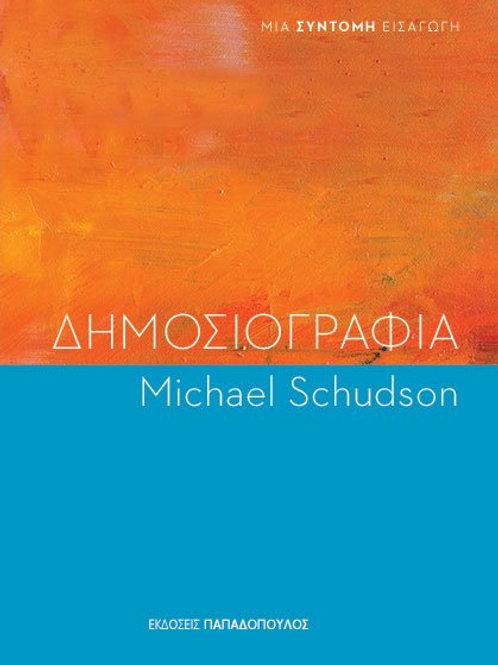 Δημοσιογραφία - Michael Schudson | Εκδόσεις Παπαδόπουλος