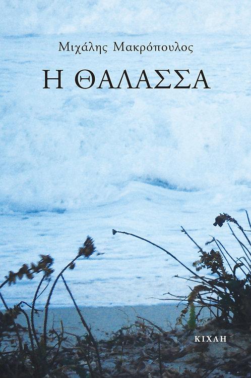 Η θάλασσα - Μιχάλης Μακρόπουλος | Εκδόσεις Κίχλη