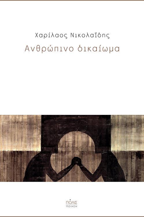 Χαρίλαος Νικολαΐδης - Ανθρώπινο δικαίωμα    Εκδόσεις ΠΟΛΙΣ