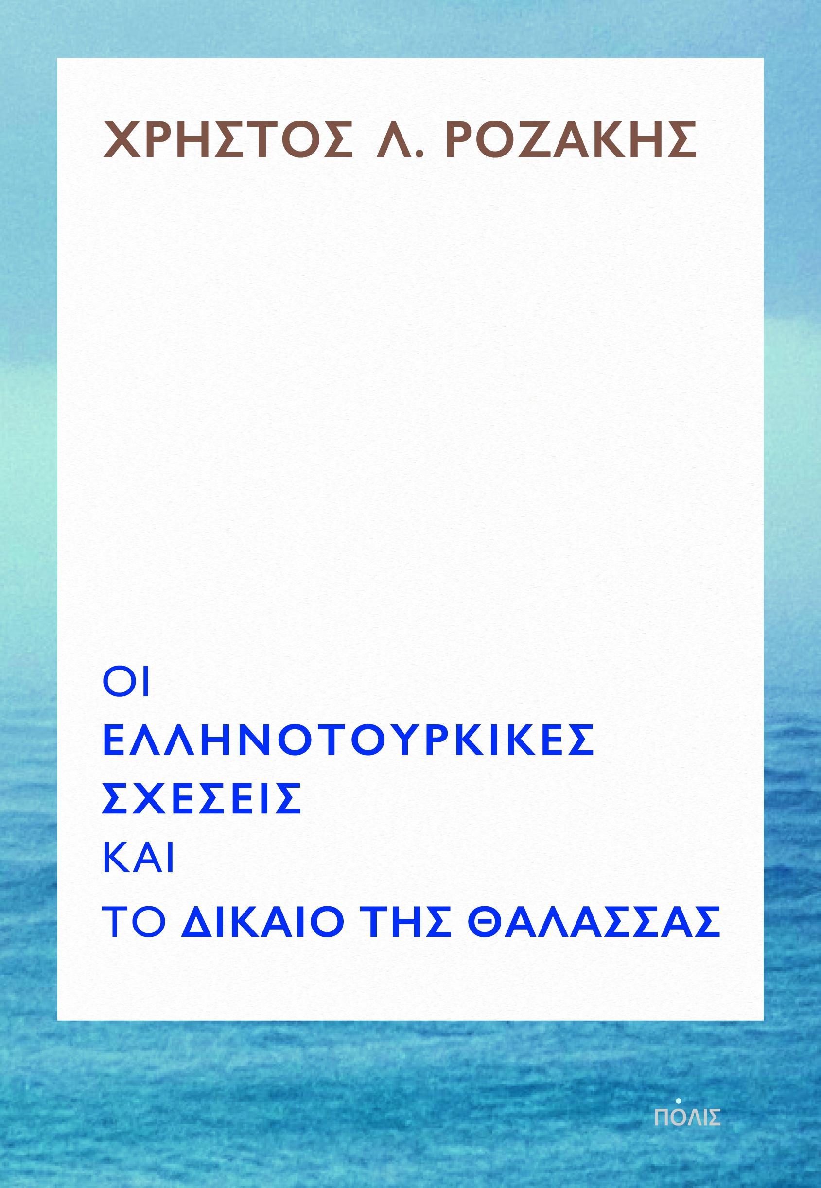 Rozakis_eksofilo_cmyk