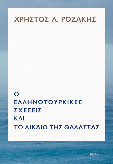 Rozakis_eksofilo_cmyk.jpg
