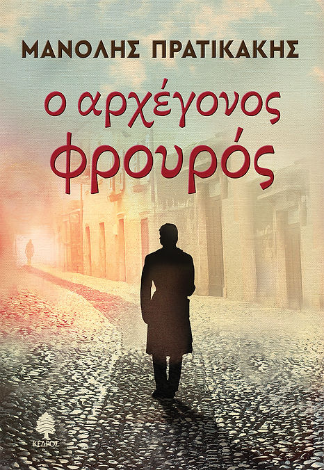 pratikakis_arhegonos_frouros.jpeg