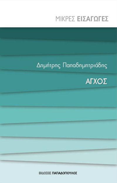 AGXOS.jpg