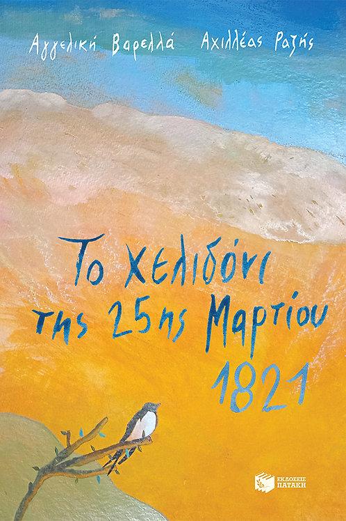 Το χελιδόνι της 25ης Μαρτίου 1821 - Αγγελική Βαρελλά   Εκδόσεις Πατάκη
