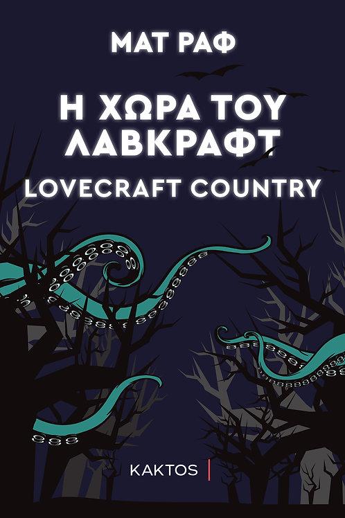 Η ΧΩΡΑ ΤΟΥ ΛΑΒΚΡΑΦΤ  LOVECRAFT COUNTRY - ΜΑΤ ΡΑΦ | Εκδόσεις Κάκτος