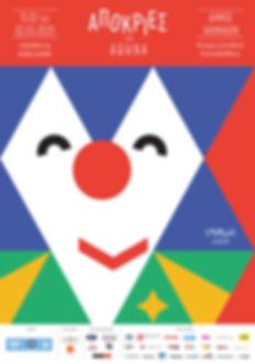carnival_in_athens_poster_3.jpg