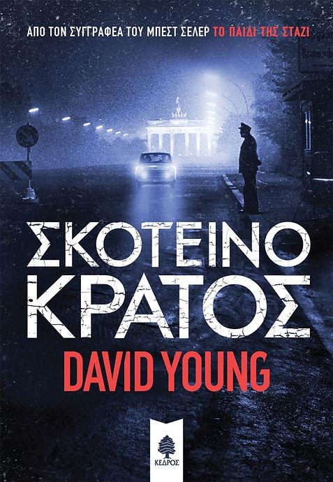 young_skoteno_kratos.jpg.thumb_600x868_4