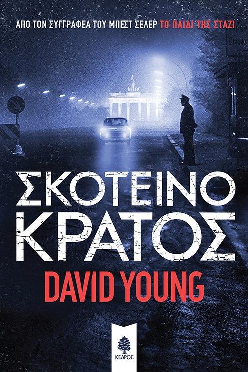 Σκοτεινό κράτος - David Young | Εκδόσεις Κέδρος