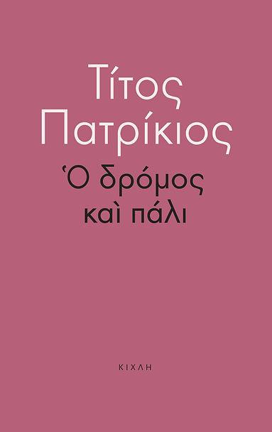 Cover_O DROMOS.jpg