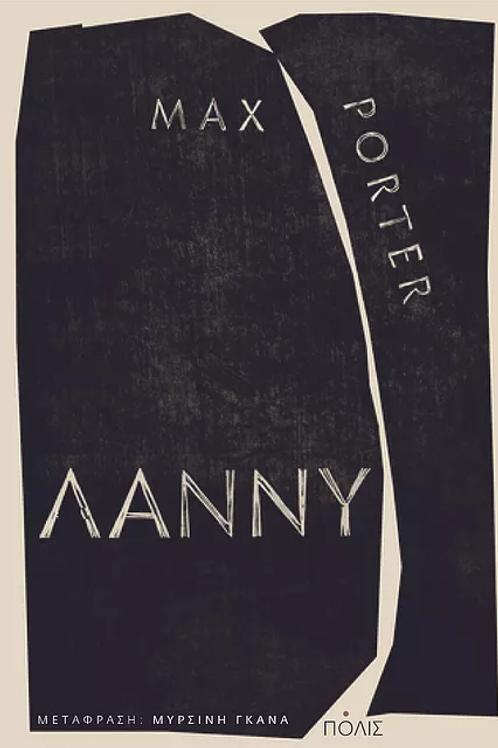 Λάννυ - Max Porter