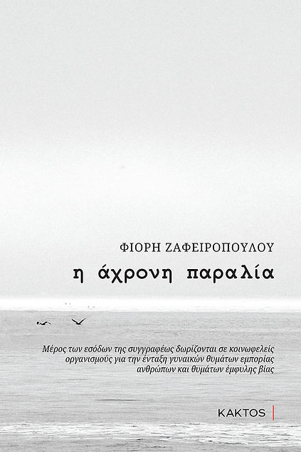 Zafeiropoulou_cover.jpg