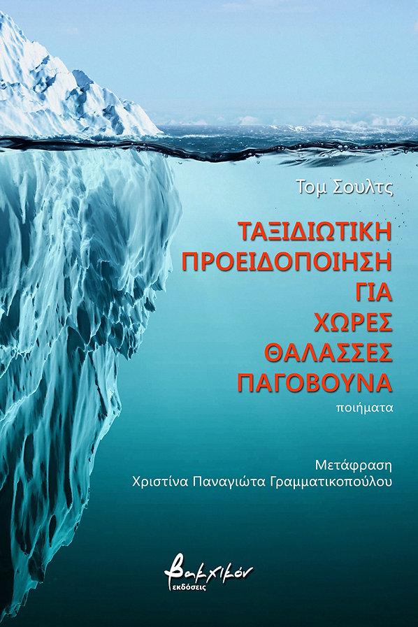 schulz_cover_fb.jpg