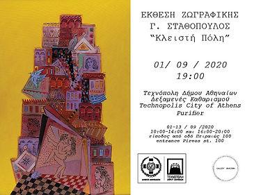 ekthesi_stathopoulos_2.jpg