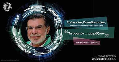 Evaggelos_Papadopoulos_WEBCAST_EF.jpg