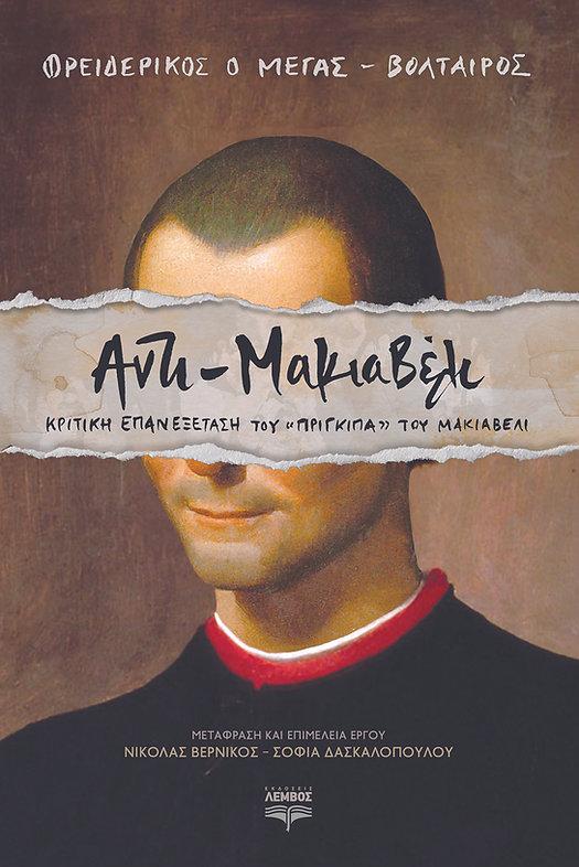 Cover_Anti-Machiavelli.jpg