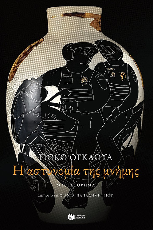 Η αστυνομία της μνήμης - Ogawa Yôko