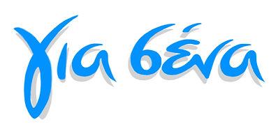logo για σενα.jpg