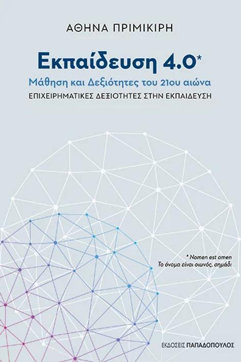 Εκπαίδευση 4.0 - Μάθηση και Δεξιότητες του 21ου αιώνα | Αθηνά Πριμικίρη