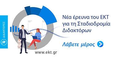 EKTsurvey_GreekPhDholders_900X500.jpg