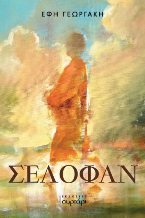Σελοφάν - Έφη Γεωργάκη   Εκδόσεις Συρτάρι