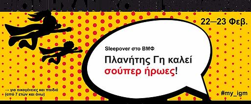 sleepover-dt.png