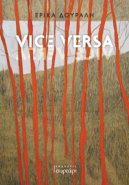 cover-vice