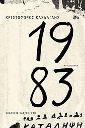 1983-xristoforos-kasdaglis-640x640_edite