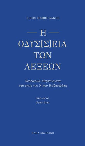 Cover Odusseia Mathioudakis-high.jpg