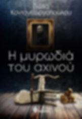 i-myrodia-toy-ahinoy-9789604109029-1000-
