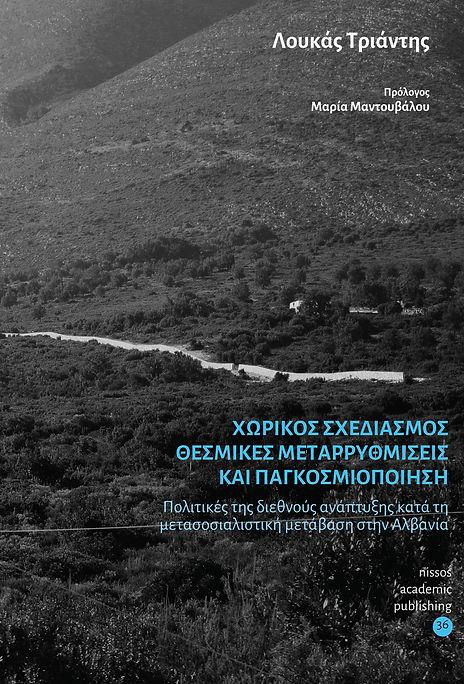 cover_XORIKOS.jpg