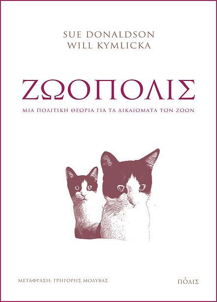 ex_zoopolis_Page 1.jpg
