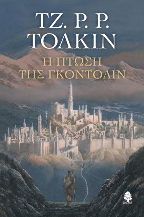 Η πτώση της Γκοντόλιν - Τζ. Ρ. Ρ. Τόλκιν | Εκδόσεις Κέδρος