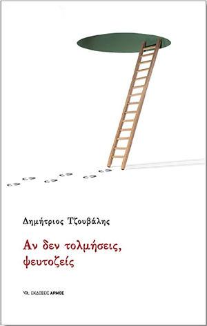 an-den-tolmiseis-pseytozeis-978960615170
