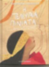 h_teleytaia_piniata_cover.jpg