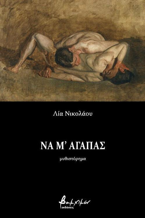 Να μ'αγαπάς - Λία Νικολάου | Εκδόσεις Βακχικόν