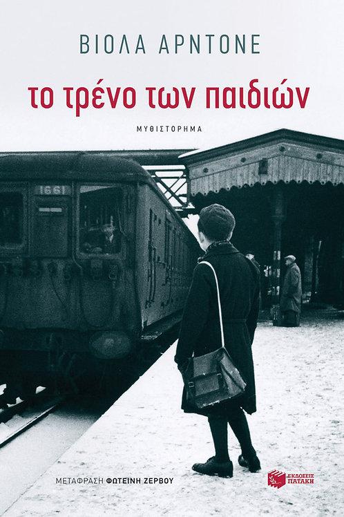 Το τρένο των παιδιών - Βιόλα Αρντόνε | Εκδόσεις Πατάκη