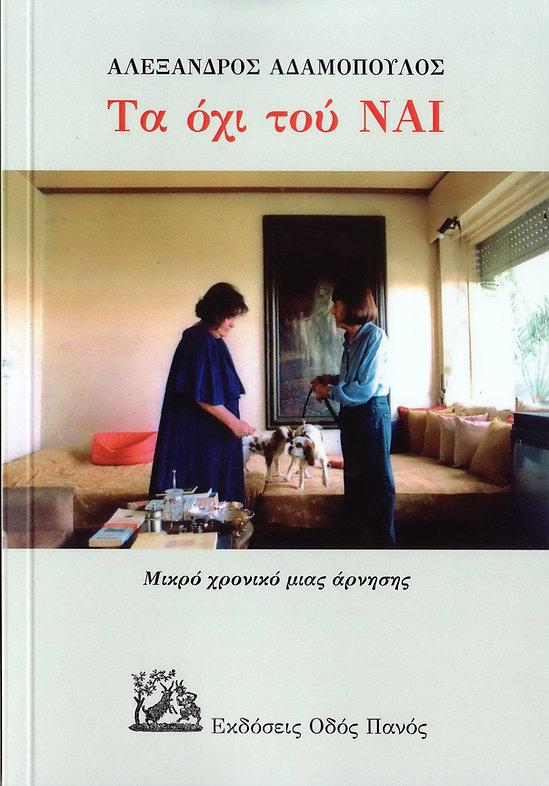 AA Ta oxi tou NAI cover b.JPG