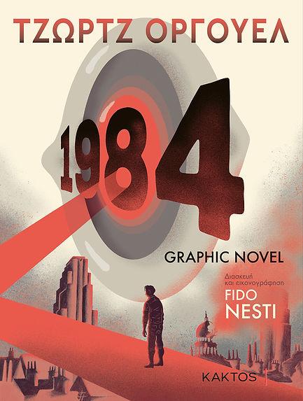 1984_Graphic_novel_Cover.jpg