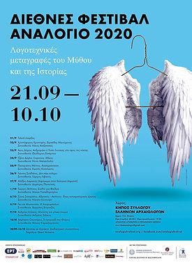 2AnalogioFestival_Poster_Programme_GR.jp
