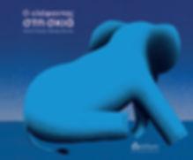 COVER_ELEFANTAS_small.jpg